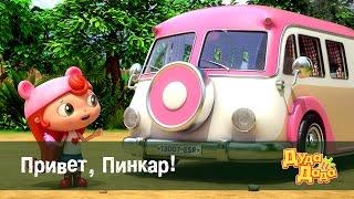 Обучающий мультфильм для детей - Дуда и Дада - Привет, Пинкар! – Серия 1 thumbnail