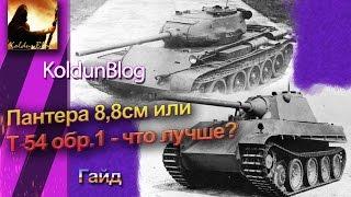 Пантера 8,8см или Т-54 обр.1 - что лучше?