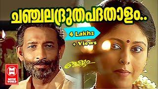 ചഞ്ചലദ്രുതപദതാളം | Chanchala Druthapada Thalam | Ishtam Movie Songs | K S Chitra |  Nedumudi venu |