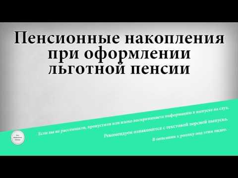 ЛЬГОТНАЯ ПЕНСИЯ ПЕДАГОГАМ-ПСИХОЛОГАМ 2017