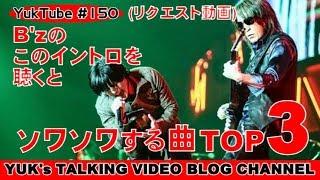B'zのイントロを聴くとソワソワする曲TOP3【ユークチューブ#150】 thumbnail