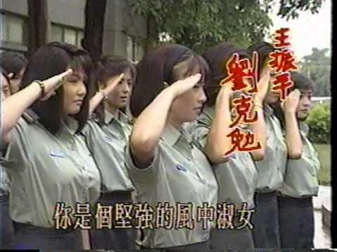 1992 中視 軍官與淑女 錢小豪 涂善妮 張庭 焦恩俊 林千鈺 姜厚任 - YouTube