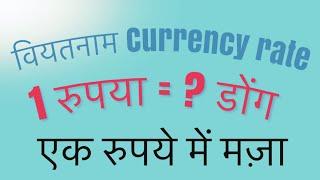 भारत का एक रुपया कितने डोंग के बराबर||Vietnam Currency || वियतनाम डोंग || new rates ||