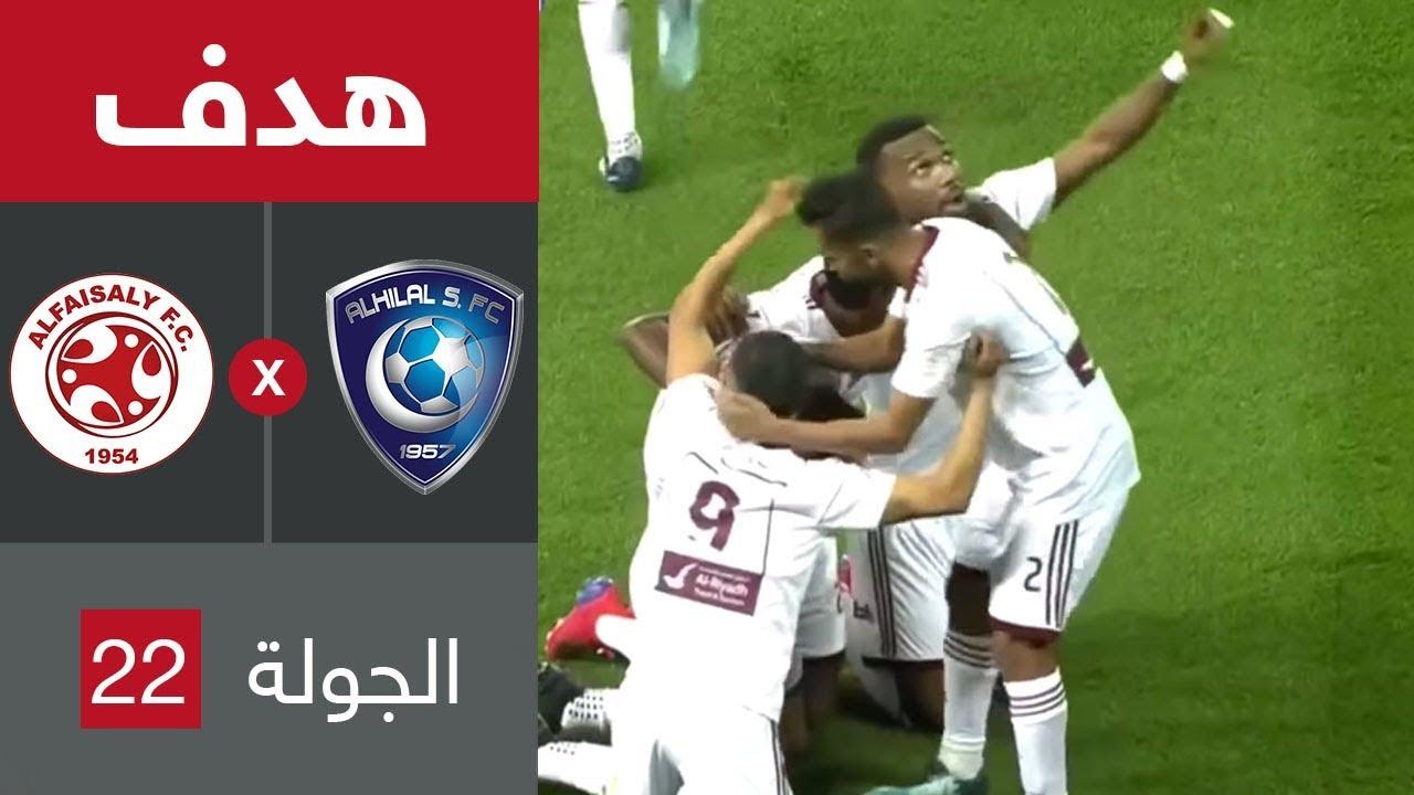 هدف الفيصلي الأول ضد الهلال (إيغور روسي) في الجولة 22 من دوري كأس الأمير محمد بن سلمان