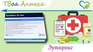 Эутирокс таблетки - показания (видео инструкция) описание, отзывы - Левотироксин натрий