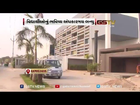 Ahmedabad: Questions raised at Shanti Business School over issue of BBA and MBA courses