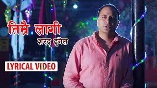 Timrai Lagi - Sharad Dhungel | Lyrical Video