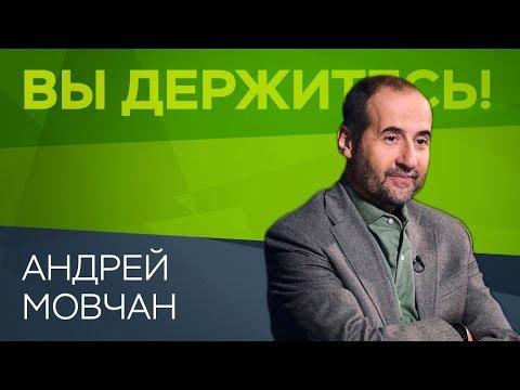 Андрей Мовчан: «Наше