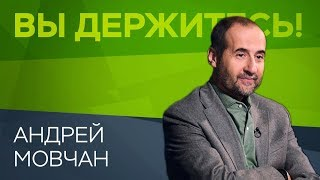 Андрей Мовчан: «Наше население беднеет, но относится к этому индифферентно» // Вы держитесь!