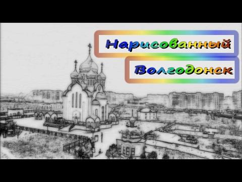 Нарисованный Волгодонск
