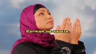 Алтынай Жорабаева Өмір өзен әні, КАРАОКЕ 2017ж