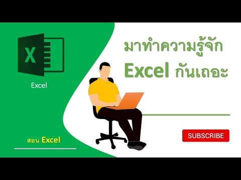 EP1. ทำความรู้จักโปรแกรม Excel ใช้ทำอะไรได้บ้าง | สอน excel