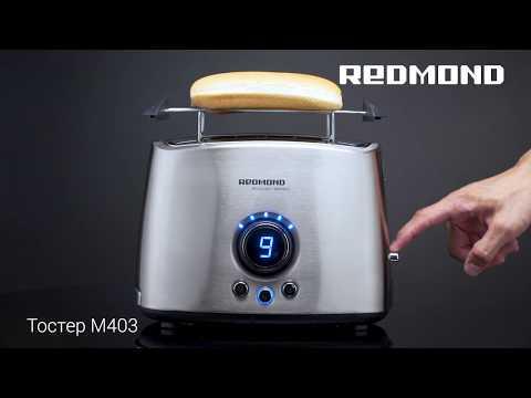 Тостер Redmond RT-M403