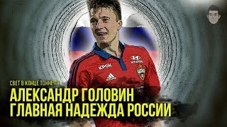 ГОЛОВИН -  НАДЕЖДА РОССИЙСКОГО ФУТБОЛА!