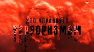 Теория заговора - Кто управляет терроризмом