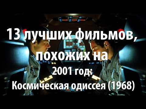 13 лучших фильмов, похожих на 2001 год: Космическая одиссея (1968)