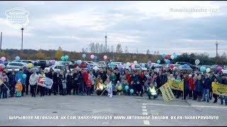 01.10.2017 Шарыпово автоканал исполнился один год