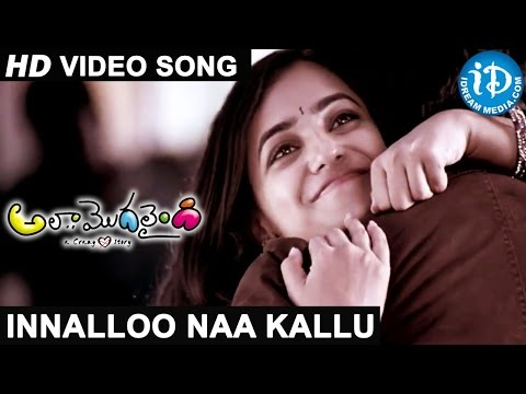 Innalloo Song || Ala Modalaindi Movie Songs || Naani, Nithya Menon || K Kalyani Malik