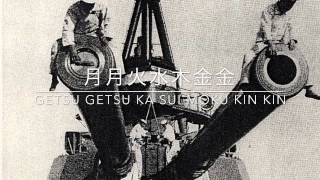 月月火水木金金 / Getsu Getsu Ka Sui Moku Kin Kin