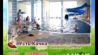 Усть-Качка, лето-2015(Успевайте бронировать по акциям!, 2015-07-03T10:22:29.000Z)