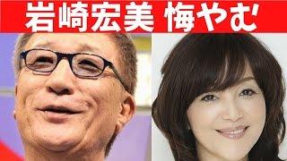 やしきたかじんに見舞いを拒否されて悔やむ岩崎宏美 歌手の岩崎宏美さん...