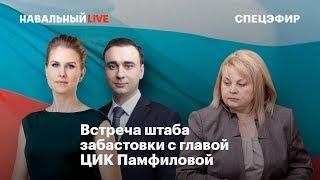 Встреча штаба забастовки избирателей с Эллой Памфиловой