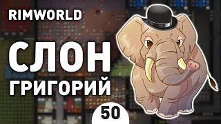 СЛОН ГРИГОРИЙ! - #50 RIMWORLD 1.0 ПРОХОЖДЕНИЕ