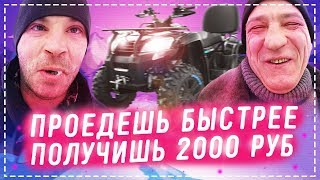 ЭКСТРЕМАЛЬНАЯ ГОНКА НА КВАДРОЦИКЛЕ ВСЕЙ БРИГАДОЙ / КТО БЫСТРЕЕ ПОЛУЧИТ 2000 РУБЛЕЙ