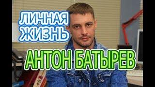 Антон Батырев - Интересные факты личной жизни, жена, дети. Сериал Кто ты?
