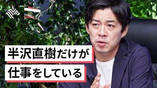 ジョブ型雇用時代に目指すべきは「半沢直樹」?就社から就職の時代へ。日本人の幸せな働き方について、ユニリーバ島田氏、ビズリーチ社長らが徹底討論
