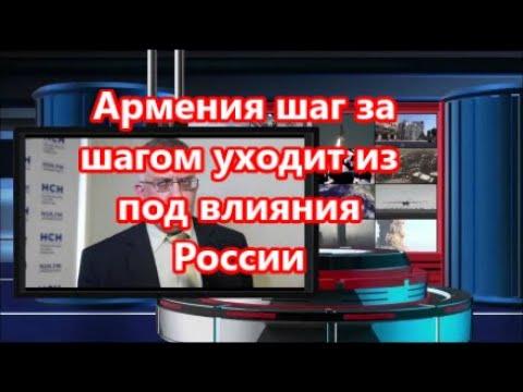 Кузнецов: Армения шаг за шагом уходит из под влияния России