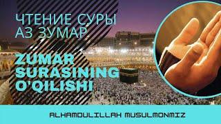 39 чтение суры Аз Зумар | Zumar surasining o'qilishi  |  reading surah | изучение Корана