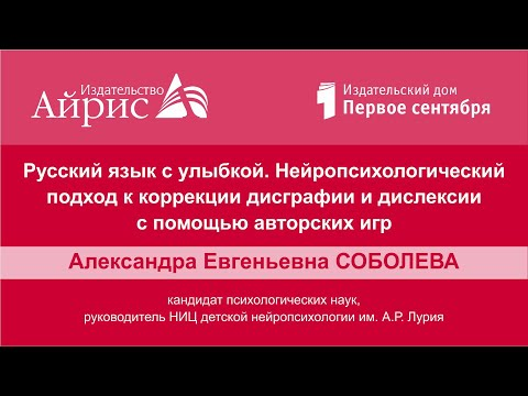 Русский язык с улыбкой. Нейропсихологический подход к коррекции дисграфии и дислексии с помощью игр