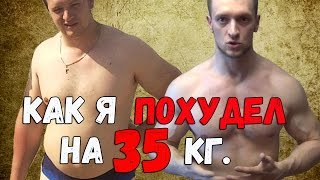 Как похудеть. Александр Добромиль.