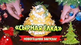 Сырная ёлочка, здоровое ПП! Новогодняя закуска