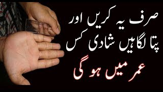 when will you get married ,video in urdu hindi_paktube51_
