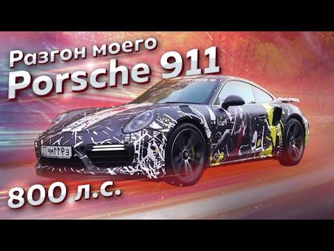 Разгон моего 800 л.с. Porsche. Aventador SVJ