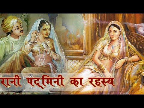 Real Story Of Rani Padmini (Padmavati) रानी पद्मिनी / पद्माव