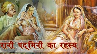 Video Real Story Of Rani Padmini (Padmavati) रानी पद्मिनी / पद्मावती का इतिहास Seriously Strange| download MP3, 3GP, MP4, WEBM, AVI, FLV Januari 2018