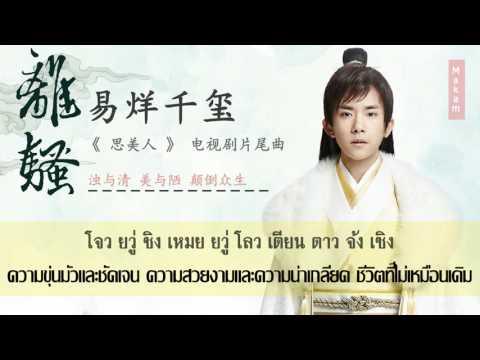 [THAISUB] 离骚 (ความโศกเศร้า )《 思美人 》电视剧片尾曲 - 易烊千玺