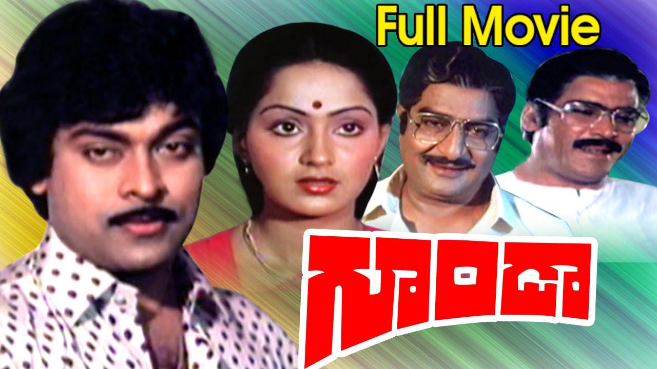 telugu cinema downloading chiranjeevi