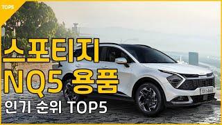 스포티지 NQ5  자동차 용품 추천 인기 순위 상품평 …