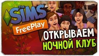 КАК ОТКРЫТЬ НОЧНОЙ КЛУБ? ПОКУПАЕМ ФЕЮ! - The Sims Freeplay