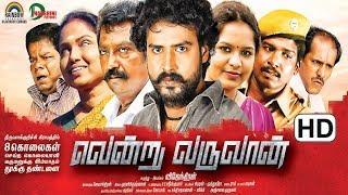VENDRU VARUVAN Tamil Full Movie    Tamil Movies 2019    Sameera, Vijendran, Dhanush