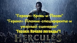 """Обзор фильма """"Геракл: Начало легенды"""""""