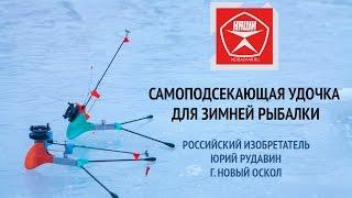 Самоподсекающая удочка для зимней рыбалки.