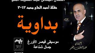 الفنان عبد اللطيف الحلو   بداوية حفلة احمد الحاج محمد تلفيت