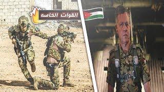 الجيش الاردني شيلات 👑🇯🇴 | القوات الخاصه 👮♂️😱 ( القدس خط احمر ⚠️😳 )