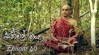 Sakman Chaya | Episode 40 - (2021-02-12) | ITN Thumbnail