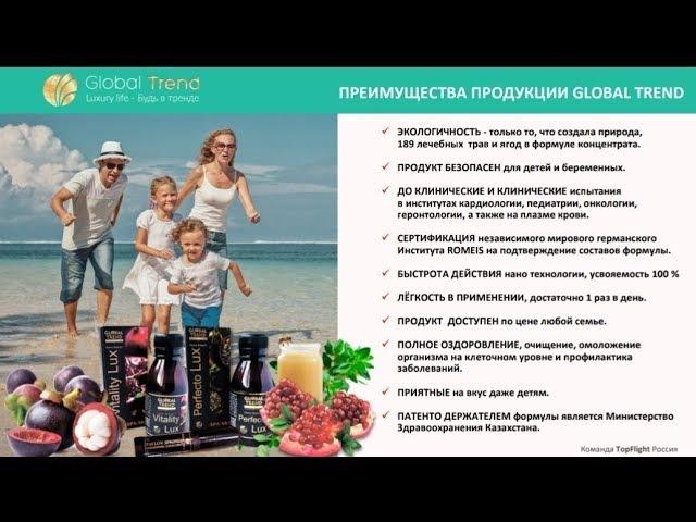 Global Trend  Часть 10  Гипофункция щитовидной железы  Богонатова Лариса